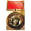Медаль «Геолога»